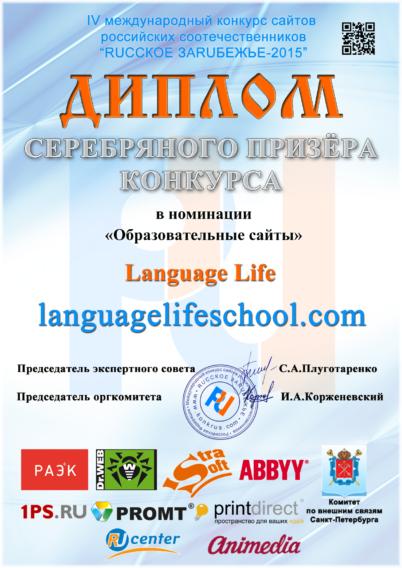 Диплом_2015_LL
