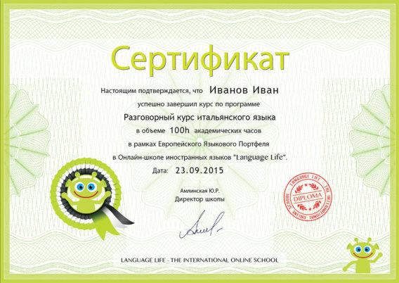 Diploma Language Life