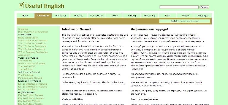 Герундий или инфититив - правила использования