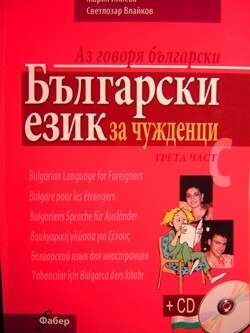 bulgarian_1