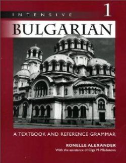 bulgarian_3