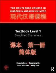 Учебник китайского 1