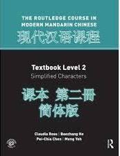 Учебник китайского 3