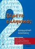 greek_cover_3