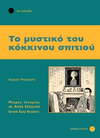 greek_cover_4