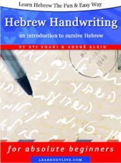 hebrew_3