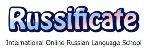 Школа иностранных языков Russificate