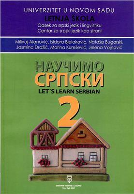 serbian_2